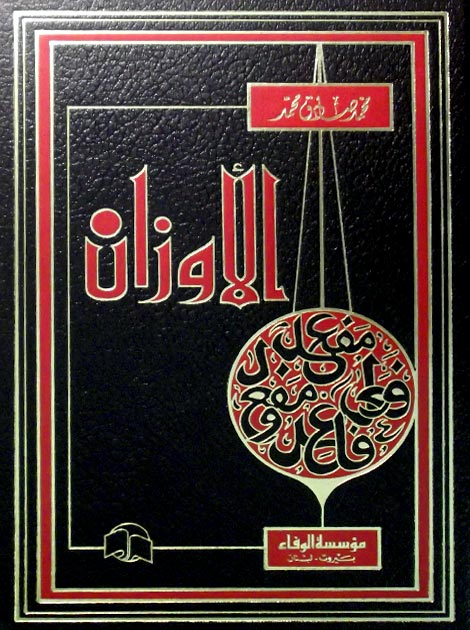 Book cover الأوزان