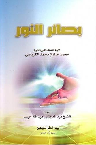 Book cover بصائر النور