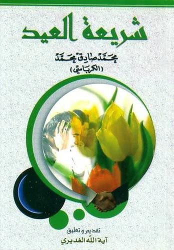 Book cover شريعة العيد